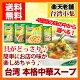 中華スープ 台湾クノール1セット(2袋)【お取寄せ品・代引き不可】(即席中華スープ)