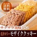 【クーポンあり】1個たったの34Kcal 豆乳クッキーに負けない 低カロリーの美味しいクッキー 台湾お土産 台湾名産 KANOの故郷 嘉義名産..