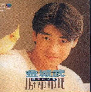 【超レア!】金城武アルバム CD 只要Ni和我...:vin:10000273