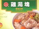 チキンスープの素 牛頭牌鶏湯塊【お取寄せ品・代引き不可】