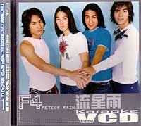 流星雨カラオケ VCD han