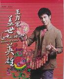 王力宏/蓋世英雄 新年販促ポスター