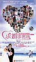 求婚事務所(Say Yes Enterprise) 中国版VCD 【宅配便のみ】hanhan