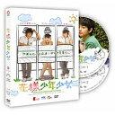 【在庫限り】花様少年少女(全15話)DVD 台湾版DVD「邦題:花ざかりの君たちへ」 (返品・交換不可)han