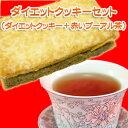 【送料無料】こんにゃくダイエットクッキーセット『定期購入1年コース』