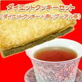 【】こんにゃくダイエットクッキーセット『定期購入1年コース』