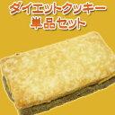 【送料無料】こんにゃくダイエットクッキー単品セット『定期購入6ヶ月コース』