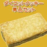 【】こんにゃくダイエットクッキー単品セット『定期購入6ヶ月コース』