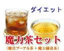 魔力茶+プーアール茶『定期購入6ヶ月コース』