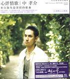 中孝介  Kizunauta 心絆情歌台湾独占企画版 (CD+DVD)台湾版