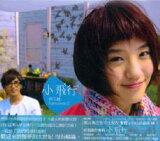 棉花糖(katncandix2) 小飛行 台湾版CD 【お取寄せ品・代引き不可】