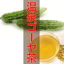 【メール便送料無料】温泉ゴーヤ茶 20個入り