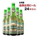 連続受賞 台湾ビール24本 金牌 プレミアム 330ml×2...