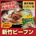 【クーポンあり】新竹ビーフン インスタント 麺 5袋【メール...