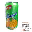 台湾マンゴージュース10本セット 台湾産 330ml 芒果汁...