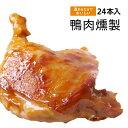 レンジで3分 鴨腿 鴨肉鴨肉燻製 24本入り 【クール便送料...