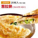 フライパンで焼くだけ 台湾朝食屋の定番 葱拉餅 葱油餅 葱抓餅 葱クレープ 葱パイ 20枚入(5枚×