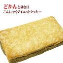 【送料無料】こんにゃくダイエットクッキー単品セット『定期購入3ヶ月コース』