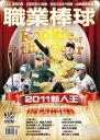 職業棒球(プロ野球)9月号/2011 354期 台湾版【お取り寄せ品,代金引換不可】