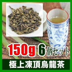 【 送料無料 】台湾直輸入 凍頂烏龍茶 150g入りの 6個セット 台湾産 台湾ウーロン茶 ダイエット茶 凍頂ウーロン茶 水出し