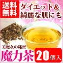 魔力茶 20個入り 【メール便送料無料】