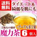 【 メール便送料無料 】魔力茶6個 + 赤いプーアル茶3個 ダイエット茶 ダイエットティー