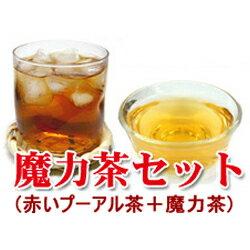 【 メール便送料無料 】魔力茶10個 + 赤いプーアル茶20個 ダイエット茶 ダイエットティー