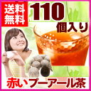 【送料無料】プーアル茶 110個入り