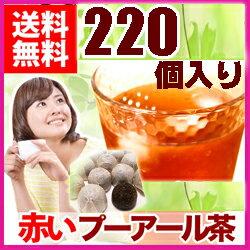 【 送料無料! 】赤いプーアル茶 110個入り で2Lのお茶ができる 噂のダイエット茶 プーアール茶 ダイエットティー台湾産