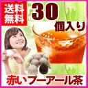 【メール便送料無料】プーアル茶30個入り(1セット)