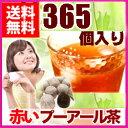【 送料無料! 】赤いプーアル茶 365個入り で2Lのお茶ができる 噂のダイエット茶 プーアール茶...