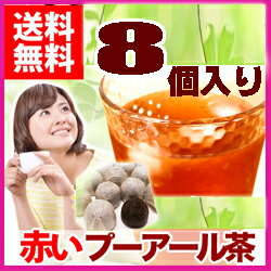 【クーポンあり】1個で2Lのお茶ができる赤いプーアル茶 噂のダイエット茶 赤いプーアル茶 プーアル茶 8個台湾産
