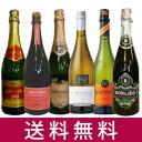 世界のお買い得辛口スパークリングワイン6本セット【送料無料】【スパークリングワインセット】