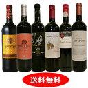 世界のお買い得カベルネ・ソーヴィニョン飲み比べ6本セット【送料無料】【赤ワインセット】