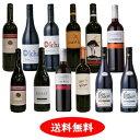 南アフリカ日常ワイン赤だけ12本セット【送料無料】【赤ワインセット】