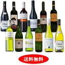 南アフリカ日常ワイン赤白12本セット【送料無料】【ワインセット】