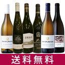 【送料無料】【白ワインセット】極上の南アフリカワイン 白だけ6本セット[辛口]
