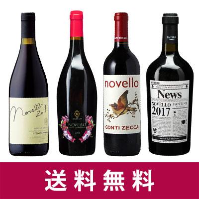 【予約販売】【送料無料】【赤ワインセット】【新酒ワイン】ヴィーノ・ノヴェッロ 2017 4本セット10月30日解禁日ですが、入荷が遅れることが多い為入荷次第の発送とさせて頂きます。ご希望配達日のご指定はお受け出来ませんのでご了承下さい。
