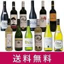 南アフリカ 日常ワイン赤白 12本セット【送料無料】【ワイン...