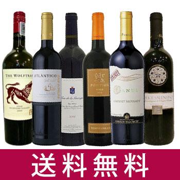 お試し「濃い赤ワイン」世界各国飲み比べ6本セット【送料無料】【赤ワインセット】【フルボディ】