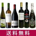 世界が注目するワイン産地ポルトガルが解るお試しセット