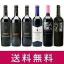 【送料無料】【赤ワインセット】ファルネーゼ 赤のみ6本セット