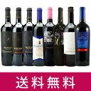 【送料無料】【赤ワインセット】ファルネーゼ 赤のみ8本セット ファルネーゼの果実味溢れた赤ワインセット