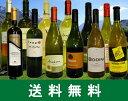 世界の白ワインを飲んじゃおう!