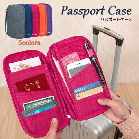 楽天1位!パスポートケースストラップ付き/パスポートカバー/パスポート/旅券/搭乗券/カードケース/通帳【メール便のみ送料無料】
