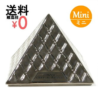 Shutter pole pyramid silver ware CHATEAUPAULET Pyramid Limoges brandy miniature