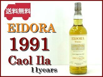 Kusu EIDORA Carla 11 years 1991-2003 IRA / Caol Ila 700ml 56.5 degrees Scotland