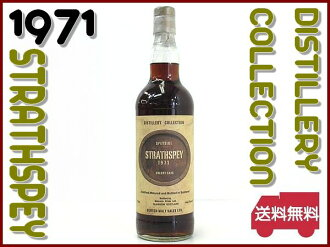 Kusu Strathspey 1971 cask STRATHSPEY 700ml/44.3 degrees