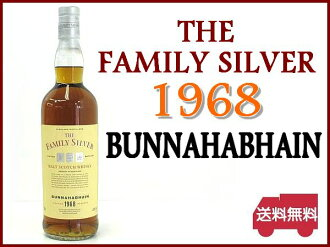 Kusu Bunnahabhain 1968 the ファミリーシルバー bottle official UK 700ml/40度 Bunnahabhain Family Silver
