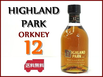 Kusu premium Highland Park 12 year HIGHLAND PARK 750ml / 43 times